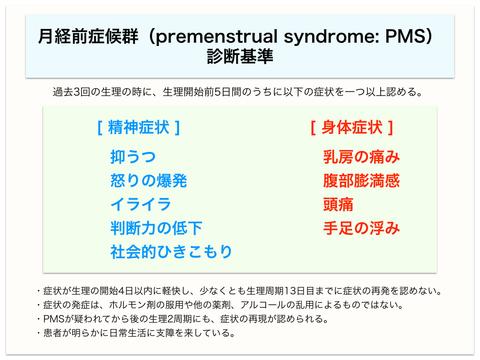 PMS診断基準.001.jpg